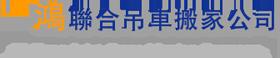 一鴻聯合吊車台南搬家公司